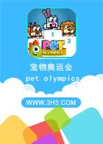 宠物奥运会电脑版(pet olympics)安卓免谷歌验证修改版v1.0.1