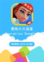 雪地大火追逐电脑版(Operation Snowfall)安卓内购破解版v1.0