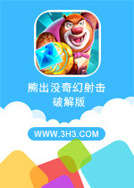 熊出没奇幻射击电脑版安卓无限钻石修改版v1.0.0