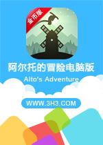 阿尔托的冒险电脑版(Alto's Adventure)安卓破解版v1.1