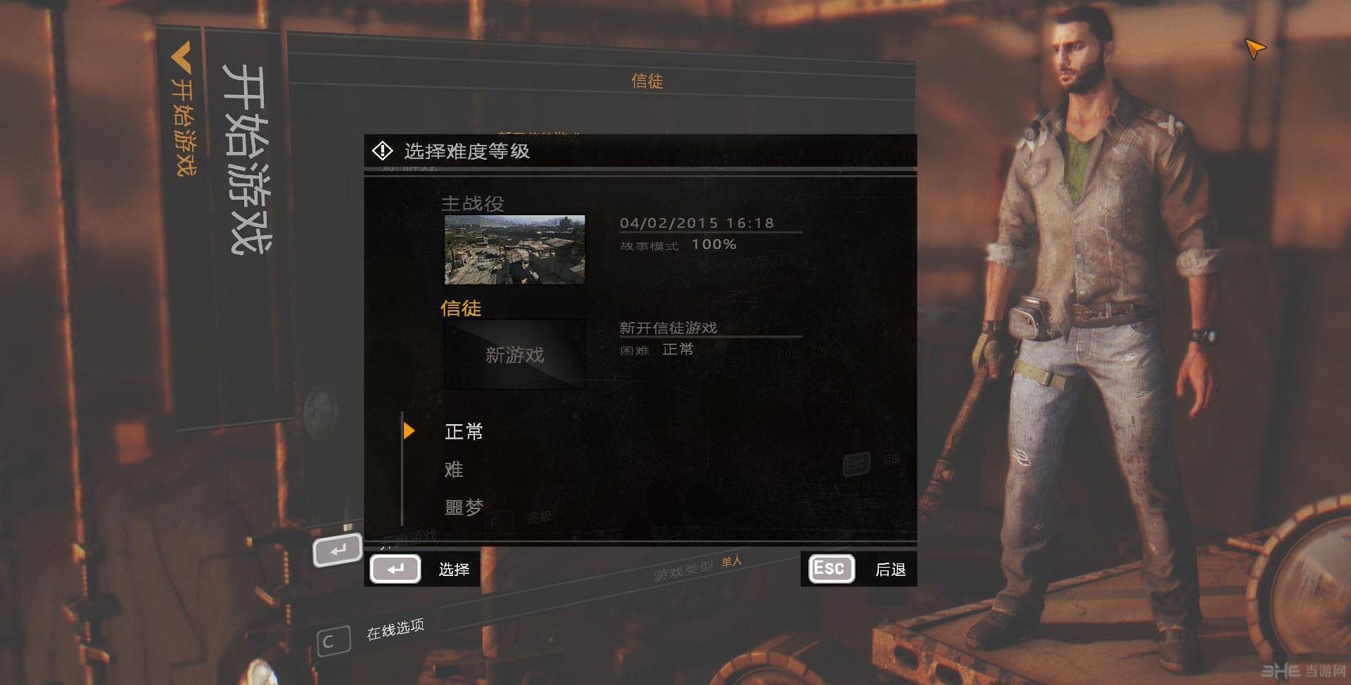 消逝的光芒:加强版简体中文汉化补丁截图0