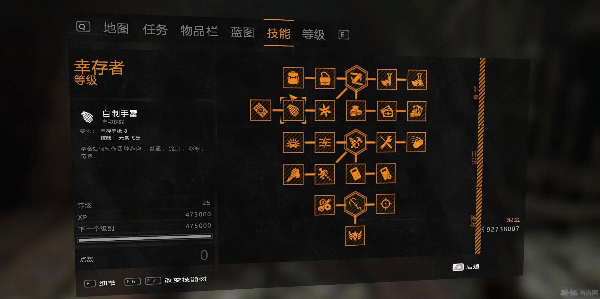 消逝的光芒:加强版简体中文汉化补丁截图1