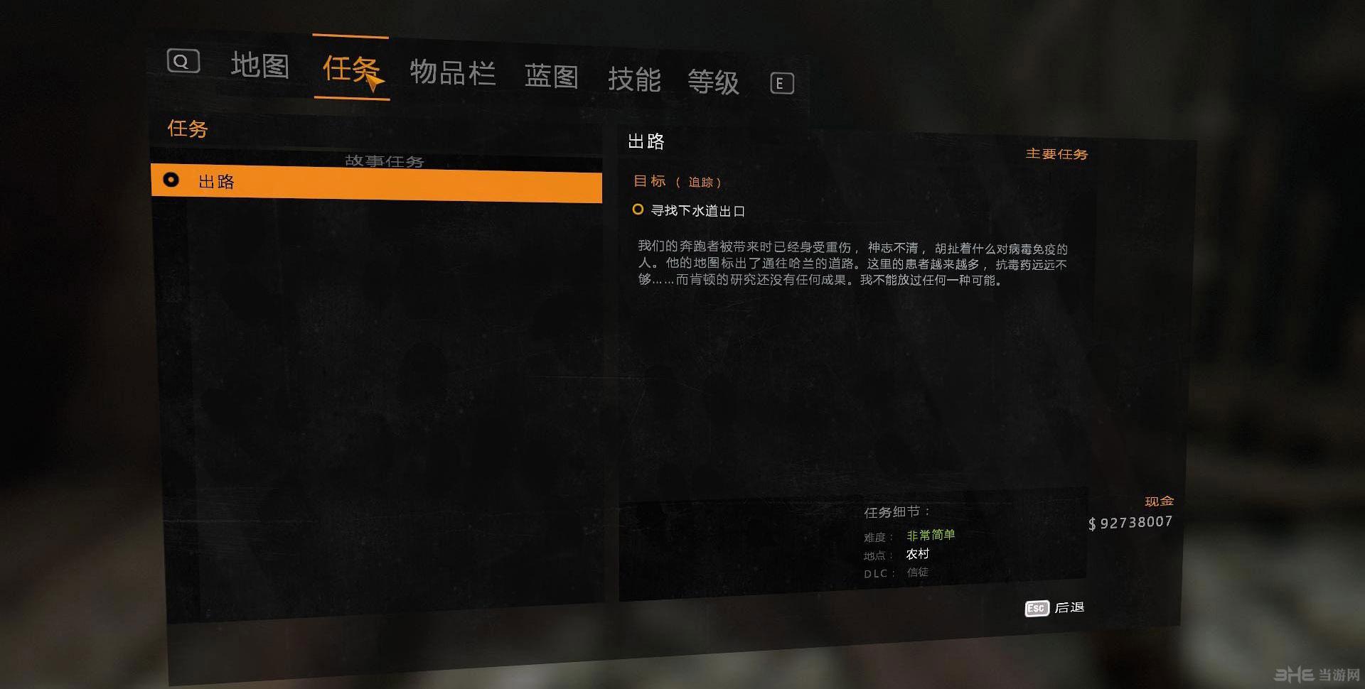 消逝的光芒:加强版简体中文汉化补丁截图2