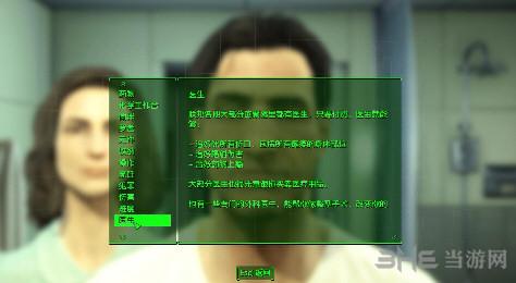 辐射4安静的家园MOD截图0