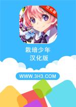 栽培少年电脑版安卓中文破解版v1.3.0