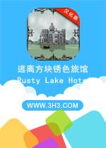 逃离方块锈色旅馆电脑版(Rusty Lake Hotel)安卓中文破解版v1.0.0