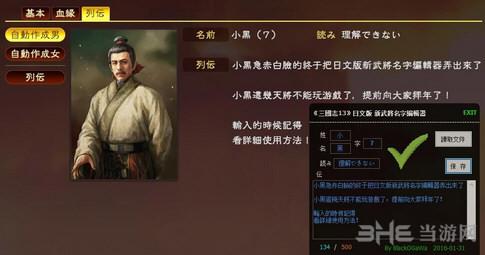 三国志13新武将姓名编辑器截图0