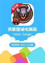 英雄围城电脑版(Hero Siege)安卓最新金币版