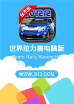 世界拉力赛电脑版(World Rally Racing HD)安卓无限金币版