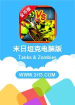 末日坦克电脑版(Tanks & Zombies)安卓修改版