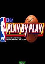 NBA篮球玩一玩