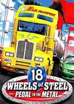 18轮大卡车:金属疯狂破解版v1.07