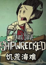 饥?#27169;?#28023;难(Don't Starve: Shipwrecked)汉化破解版
