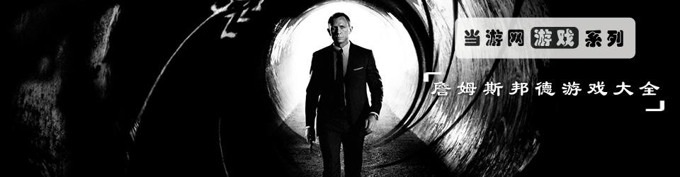 詹姆斯邦德007游戏大全_詹姆斯邦德游戏下载_007系列游戏全集_当游网