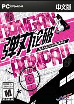弹丸论破:希望的学园和绝望的高中生(Danganronpa)PC中文破解版Build20160902