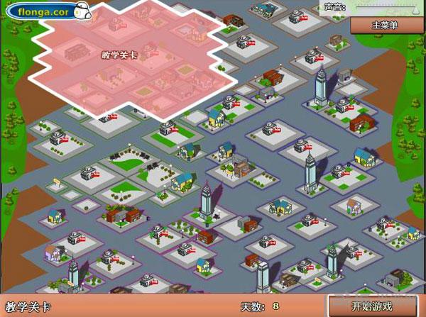 餐厅之城截图1