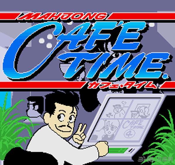 麻将咖啡时间截图0