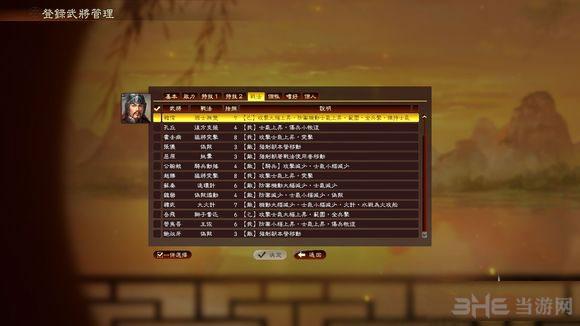 三国志13怎么获得韩信武将攻略解析7