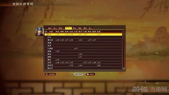 三国志13怎么获得韩信武将攻略解析10