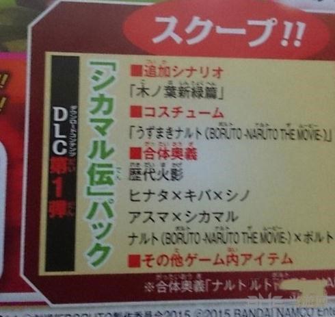 火影忍者究极风暴4已知日版DLC详情图文一览1