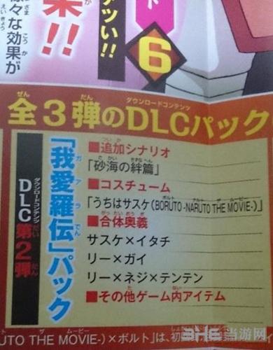 火影忍者究极风暴4已知日版DLC详情图文一览3