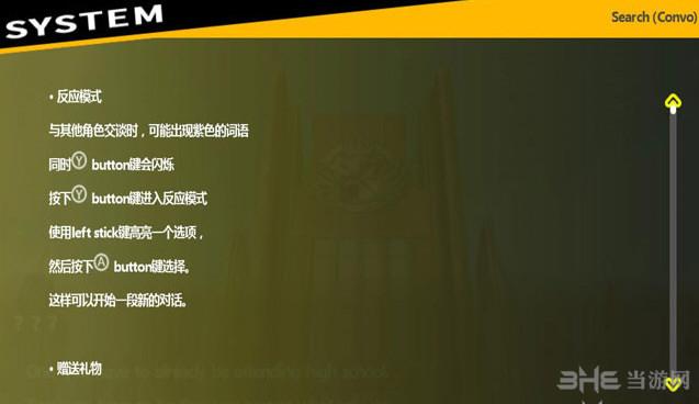 弹丸论破:希望的学园和绝望的高中生中文汉化补丁截图2