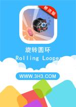 旋转圆环电脑版(Rolling Looper)安卓无限金币修改版v1.03