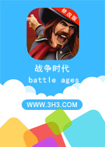 ս��ʱ����԰�(battle ages)��׿�ƽ��޸İ�v1.3.1