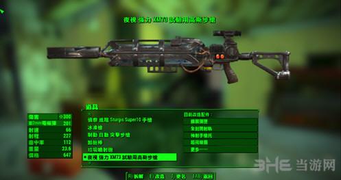 辐射4实验用高斯步枪MOD截图1