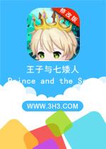 王子与七矮人电脑版(Prince and the Seven)安卓破解修改版v2.2
