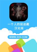 一个人的捉迷藏电脑版安卓中文破解版v1.0.1
