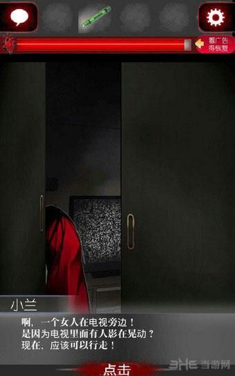 一个人的捉迷藏电脑版截图1