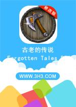 古老的传说电脑版(Forgotten Tales RPG)无限金币修改版v4.12.4