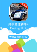 �ռ�������4���԰�(Speed Racing Ultimate 4)��׿��������ƽ��v1.0