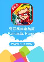奇幻英雄电脑版