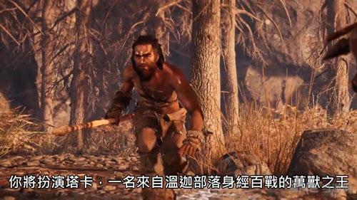育碧台湾公布孤岛惊魂原始杀戮中文预告片