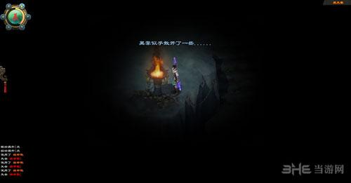 洛川群侠传截图10