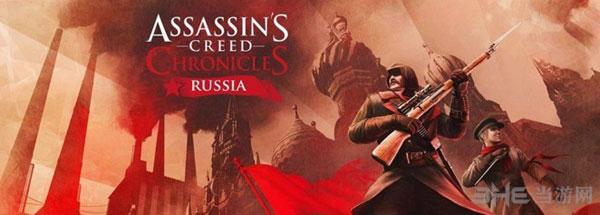 刺客信条俄罗斯截图1