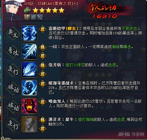 火影忍者OL截图2
