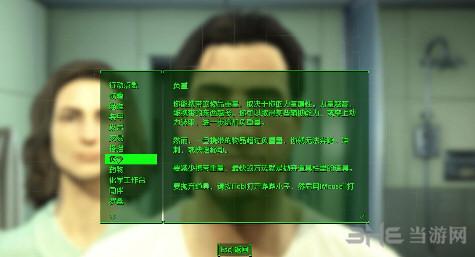辐射4现代杂志架MOD截图0