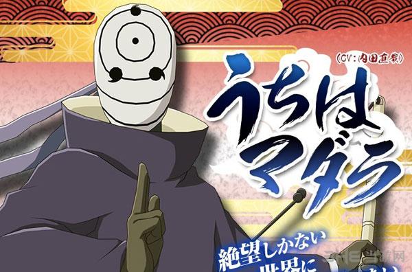 火影忍者究极风暴4带土1