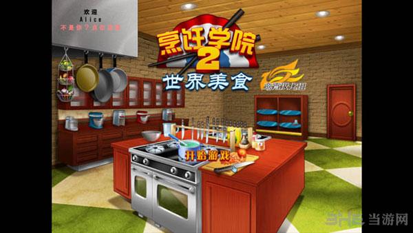 烹饪学院2世界美食游戏截图1