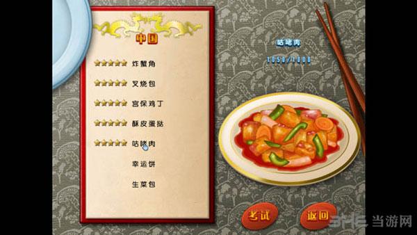 烹饪学院2世界美食游戏截图2