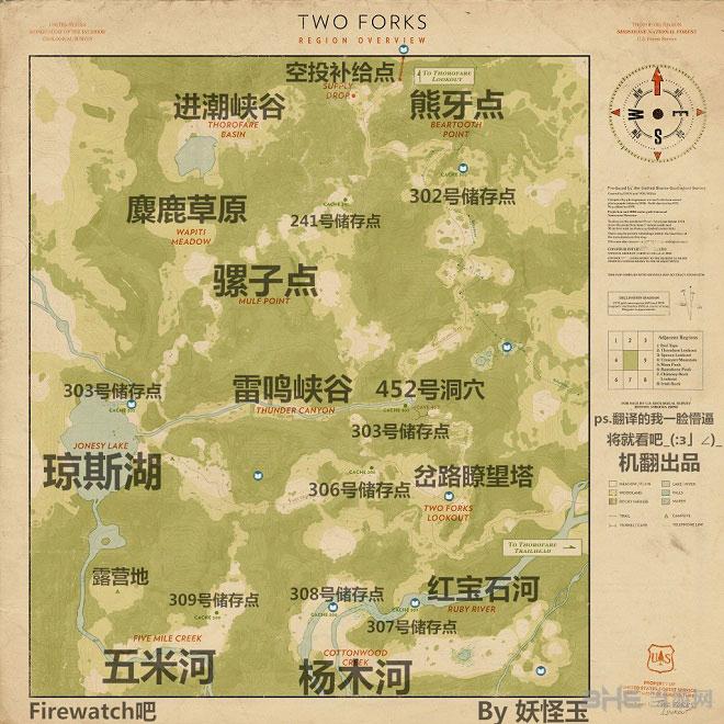 看火人中文标注地图1