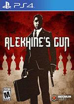 ��������ǹ(Alekhine's Gun)��ʽ��
