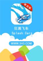 �ɳ�����(Splash Cars)�������İ�v1.0