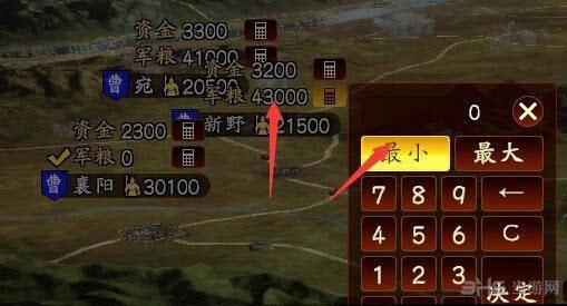 三国志13怎么补充军粮3