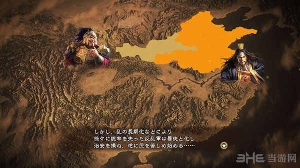三国志13合战1
