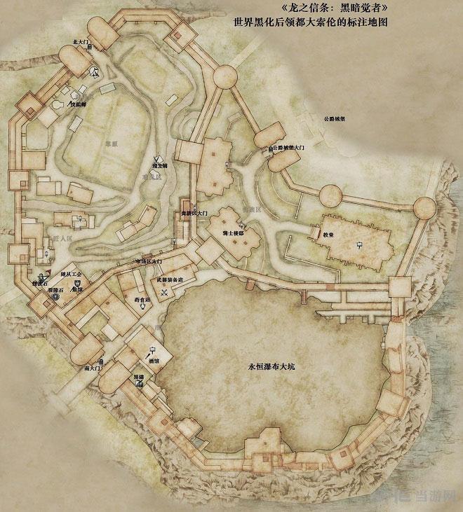 龙之信条黑暗觉者大索伦标注地图1