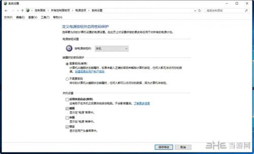 Windows 10截图2